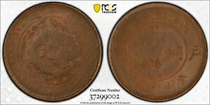 (1906) China Chekiang 10 Cash Y#10b PCGS MS60 Brown Lot#A207