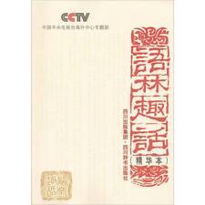 Yulin Quhua  语林趣话 (精华本)