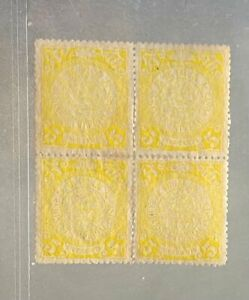 China 1900s imperial CIP 5c dragon yellow mint block of 4; gum toned.