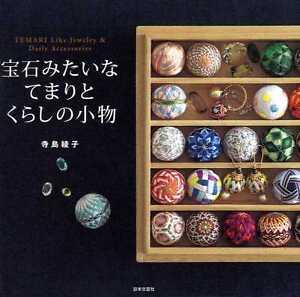 Temari Like Jewelry and Daily Accessories - Japanese Craft Book