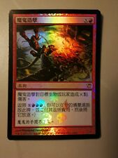 Devil's Play FOIL PROMO card *140 ISD Innistrad MTG Chinese NM-MT rare card X4