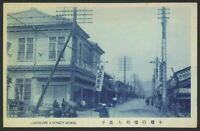 Japan. Otaru. 小樽市 Otaru-shi - Unlocated Street Scene. Vintage Japanese Postcard