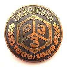 Medal Bronze REZ Riga Vintage Provodnik Big 1888 - 1988 P254