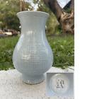 wonderful Antiques Chinese Porcleain Vase