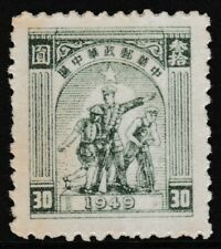 30YUAN SOLDIERS, People's Republic of China PRC Stamp, issue 1949 - MNH