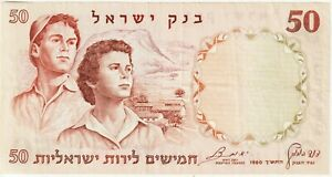 "Israel 50 Lirot Banknote 1960/5718 Very Fine Condition Pick#33-B""Young Man Woman"