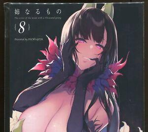 JAPANESE DOUJINSHI Ane Naru Mono The Elder Sister-Like One Fanbook comic UNUSED