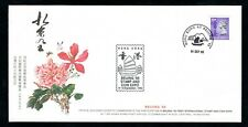 Hong Kong - 1995 Beijing 95 Stamp and Coin Expo Cover