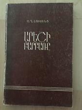 1982 Արեշի Բարբառ- Լուսենց, Արեշ; ARESH Armenian Dialect; Areshi Barbar- Lusents