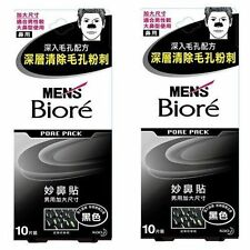 Men's Biore Pore Pack Nose Cleaning Strips Special 2 Packs (20 Sheets) Black