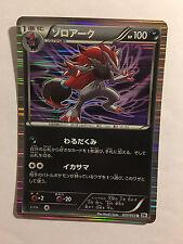 Pokemon Carte / Card ZOROARK Rare Holo 037/053 R BW1 1ED