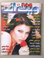 مجلة ويك اند Weekend Arabic #51 (Haifa Wehbe هيفاء وهبي) Lebanese Magazine 2000s