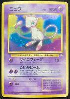 Mew No.151 Holo Fossil Set Japanese Nintendo Pokemon TCG From Japan