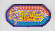 2012 SCOUTS OF HONG KONG - HK SCOUT RALLY OFFICIAL PARTICIPANTS PATCH