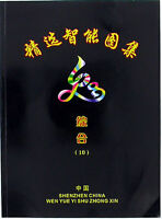 Book of Chinese Drawings for Various Styles of TRIBAL & Other Designs