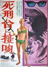 ONCE YOU KISS A STRANGER Japanese B2 movie poster CAROL LYNLEY BIKINI 1970 NM