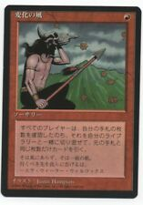 Winds of Change x1 4th FBB MTG JAPANESE NM/NM- Flat rate shipping