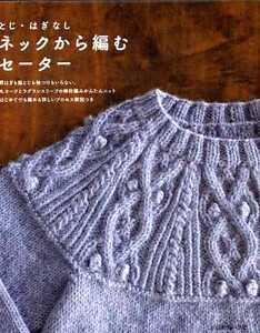 Top Down Knit  Wardrobe - Japanese Craft Book