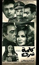 EGYPT 1972 FILM MOVIE ADVERTISING BROCHURE WORD OF HONESTY كلمة شرف