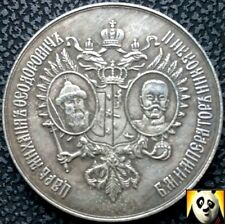 1613-1913 Russia Imperial Russian House of Romanov Dynasty Medal 43mm Coin