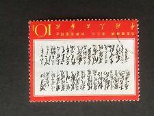 DD437 CHINA 1967 Poems of Mao Tse-Tung used