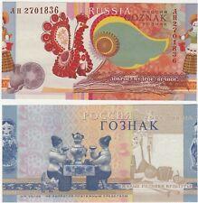 Russia - Goznak UNC Uncirculated Test Note SPECIMEN Banknote