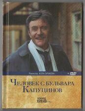 BOOK+ DVD  A MAN FROM THE BOULEVARD DES CAPUCINES  ЧЕЛОВЕК С БУЛЬВАРА КАПУЦИНОВ