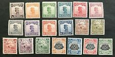 China 1913 Junk London printing ½c to $10 Set 19 Re-gummed VF