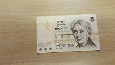 Israel 5 Lirot / Sheqel 1973 Banknote Paper Money Currency Henrietta Szold VF+
