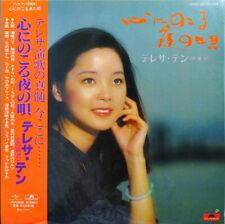 TERESA TENG-KOKORO NI NOKORU YORU NO UTA-JAPAN LP Ltd/Ed J50