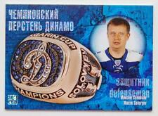 2013-14 KHL Gold Collection Ring #RNG-014 Maxim Solovyov #/100