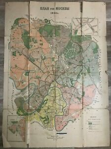City plan Moscow. A rare, genuine, old geographic map of the 1930 seal