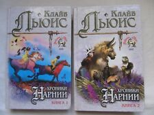 Clive Lewis Клайв Льюис Хроники  Нарнии. Chronicles Narnia in russian 2001 set 7