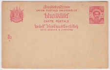1887 Thailand Siam Postal Stationery King Chulalongkorn 4a Postcard Unused