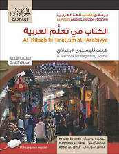 Al-Kitaab fii Tacallum al-cArabiyya: A Textbook for Beginning Arabic: Part 1 by
