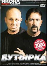 IKONA. VIDEOALBOM - BUTYRKA DVD PAL NEW