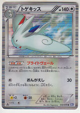 Pokemon Card BW Plasma Gale Togekiss 058/070 R BW7 1st Japanese