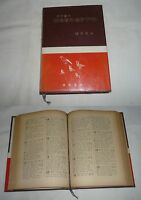 Chinese/English dictionary INTERNATIONAL PRACTICAL CHINESE CHARACTERS ~ HB/DJ