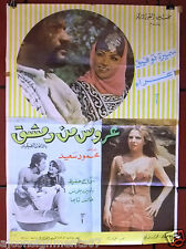 عروس من دمشق Bride from Damascus Samira Tawfik Lebanese Movie Arabic Poster 70s