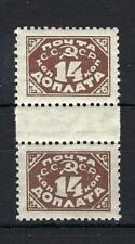 Russia 1925 Sc# J17 ERRORS on lower stamp gutter pair MNH
