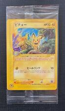 Pokemon Pichu JR Rally Promo #045/P Japanese Sealed