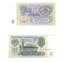 RUSSIA, 1961: 100 PIECE CIRCULATED 3 ROUBLE BANKNOTE BUNDLE