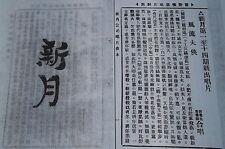 CHINESE RECORD CATALOG #4