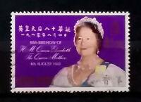 HONG KONG  1980 80th Birthday of HM Queen Elizabeth The Queen Mother  D048