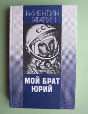 My brother Yury Gagarin USSR book in russian CCCP