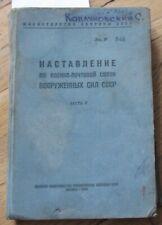 Book Manual Russian Communications Army War Military Postal Communication Ussr