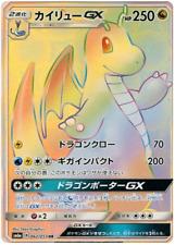 Pokemon Card Japanese - Dragonite GX HR 062/053 SM6a - MINT