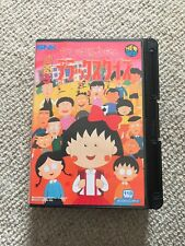 Chibi Maruko-chan Snk Neo Geo Aes Japan Nci Neogeo