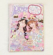 Popteen April 2016  w/ ECONECO Leather Pouch - Japanese Fashion Magazine