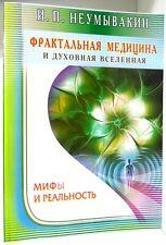 Иван Неумывакин Neumyvakin Фрактальная медицина и духовная Вселенная